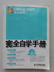 Office 2007办公应用完全自学手册