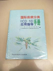 国际疾病分类   原版内页全新