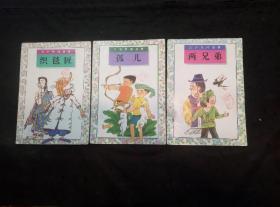 亚洲民间故事3本:孤儿、两兄弟、织毯匠