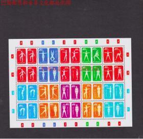 错版特4体操版套2020年巴布亚新几内亚外国邮票带背胶单枚16-26mm
