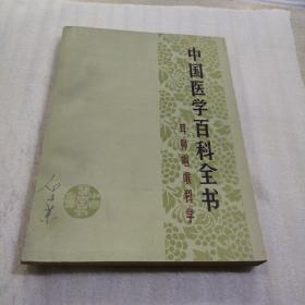 中国医学百科全书 耳鼻咽喉科学