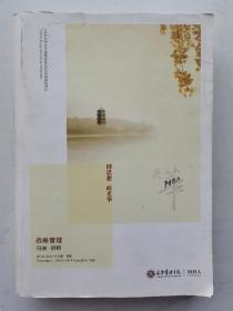 战略管理 冯米讲师 2013-2014学年第一学期 北京大学光华管理学院MBA项目课程资料