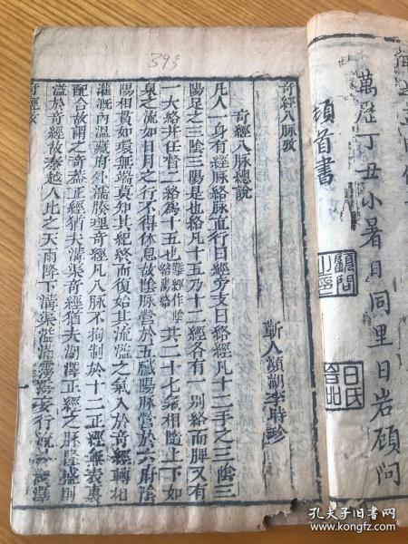 清末民国《达生篇》,一册全,后附《种子秘诀》老医书 重庆大学城古籍书店货号420