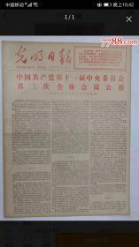 光明日报(1978年12月24日,十一届三中全会公报)