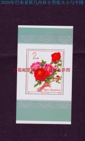 特61M 牡丹(小型张)2020年巴布亚新几内亚外国邮票邮票纸带背胶