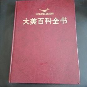 大美百科全书11