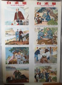 文革 2开 宣传画   白求恩-伟大的共产主义战士生活片断  两幅全 独家珍贵