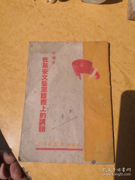 毛泽东:在延安文艺座谈会上的讲话(1948年8月印行)