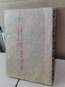 民国二十五年版《实用药性字典》一厚册全。