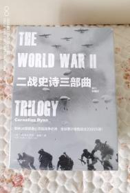 新思文库·二战史诗三部曲(修订珍藏版)非偏包邮