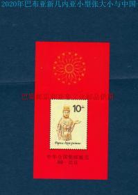 普无号红佛小型张新一枚2020年巴布亚新几内亚外国邮票邮票纸带背