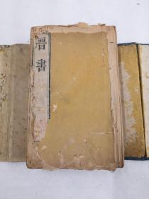 明汲古阁晋书 一至十册卷一至三十五