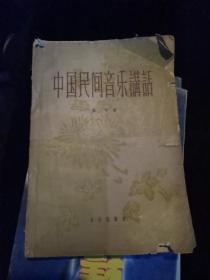 中国民间音乐讲话
