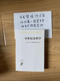 中世纪史料学(汉译世界学术名著丛书 全一册)