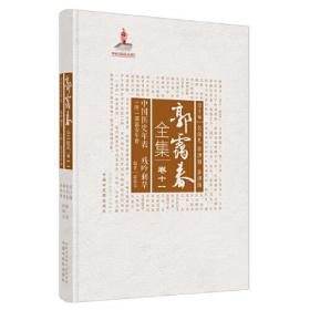 中国医史年表:残吟剩草(附 : 郭霭春年谱)·郭霭春全集