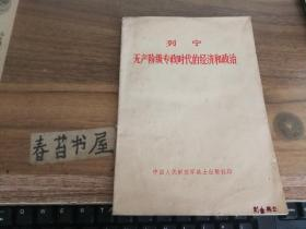 列宁 无产阶级专政时代的经济和政治