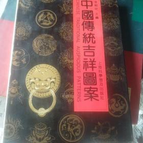 中国传统吉祥图案