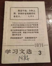 学习文选1971年 第3期