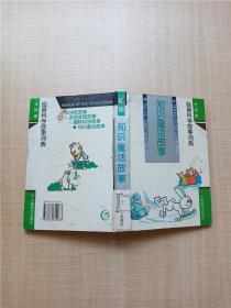 知识童话故事/绘画科学故事词典