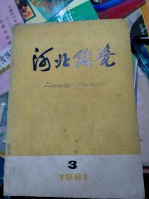 河北陶瓷1981年第 3 期