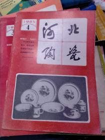 河北陶瓷1985年2-4期··3本合售