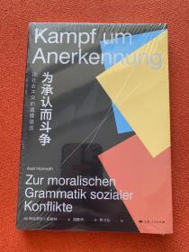为承认而斗争--论社会冲突的道德语法(思想剧场)
