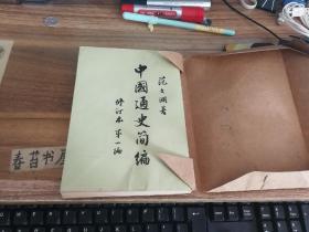 中国通史简编【第一编,第二编,第三编第一册,第三编第二册】