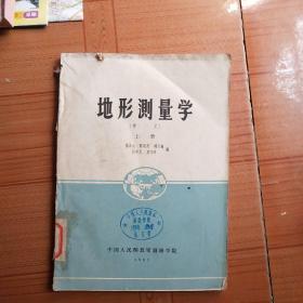 地形测量学(上册)