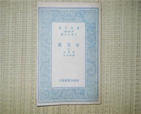 古文苑 上册  商务民国版