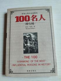 影响人类历史进程的100名人排行榜