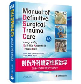 创伤外科确定性救治学:包含创伤救治确定性麻醉学(原书第5版)