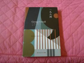 一九八四 乔治·奥威尔 GeorgeOrwell 博集天卷出品 湖南文艺出版社