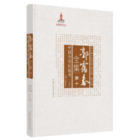 中国分省医籍考下集·郭霭春全集