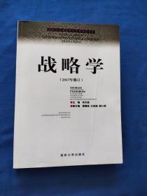 国防大学国家重点学科理论著作:战略学(2017年修订) 封面有折痕