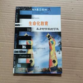 明日教育论坛.总第二十五辑(2005.25).生命化教育在乡村学校的可能