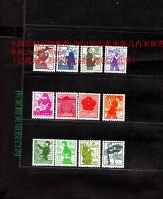特35人民公社邮票2020年巴布亚新几内亚邮票单25mm×30mm