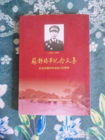 詹化雨将军纪念文集  (以图片为准)