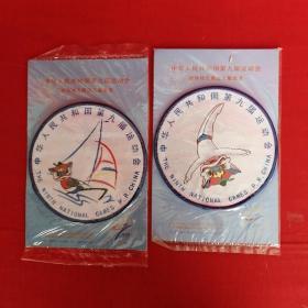 中华人民共和国第九届运动会特殊标志织造工艺纪念徽章,(2枚)