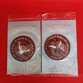 中华人民共和国第九届运动会特殊标志织造工艺纪念徽章(2枚)
