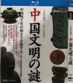 中国文明之谜(中国文明之谜)