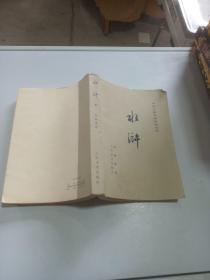 中国古典文学读本丛书 水浒 下