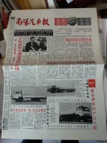 南阳汽车报(著名作家姚雪垠题写报头)