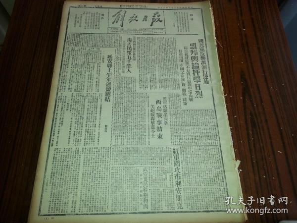 民国32年8月18日《解放日报》延安县上半年运盐总结;1954年影印版