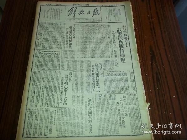 民国32年8月19日《解放日报》敌在山西等地进行第二期大抢粮;1954年影印版