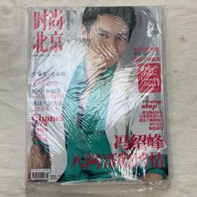 时尚北京2011.3总第63期 2011北京国际设计周 /杂志【封面 冯绍峰】