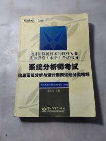系统分析师考试信息系统分析与设计案例试题分类精解