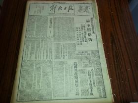 民国32年8月23日《解放日报》皖中国民党军队一部佔我庐江东北地区;志丹全县翻完麦地三千牲口出发运盐高岗同志特函予以指示;1954年影印版