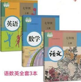 人教版初中初一7七年级上册语数英全套3本教材课本教科书