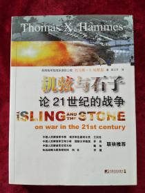 机弦与石子:论21世纪的战争