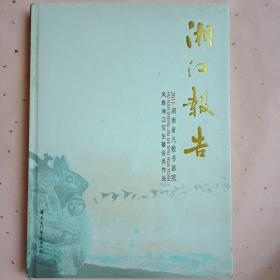 湘江报告   风雅湘江写生暨会员作品